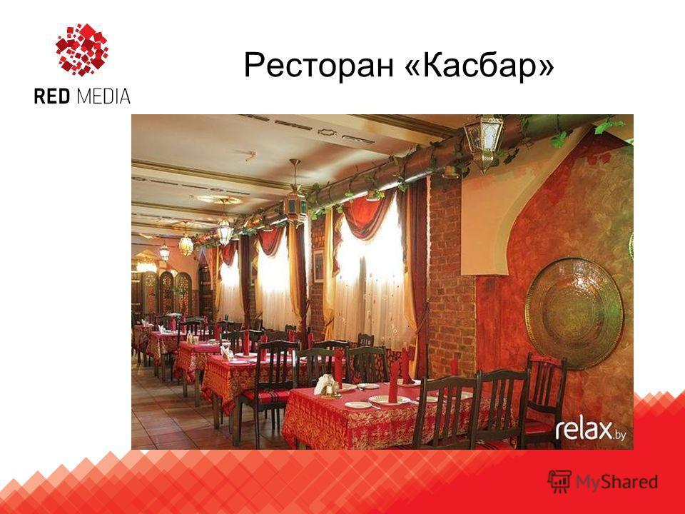 Ресторан «Касбар»