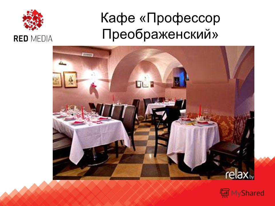 Кафе «Профессор Преображенский»