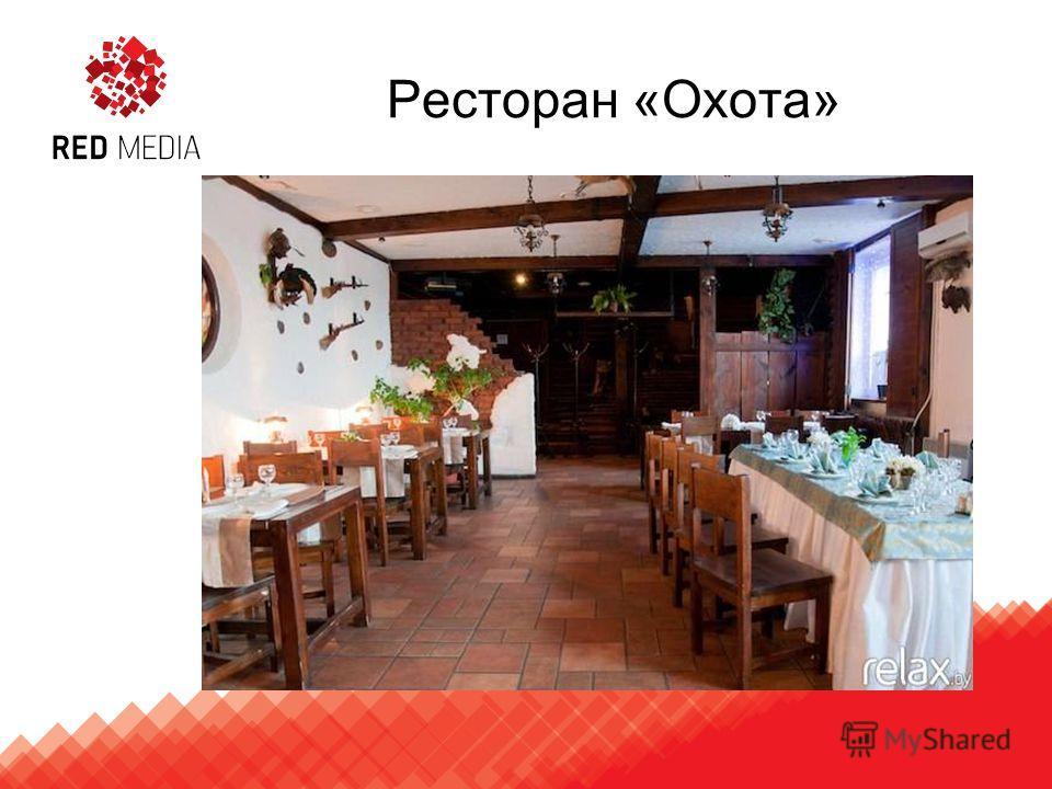 Ресторан «Охота»