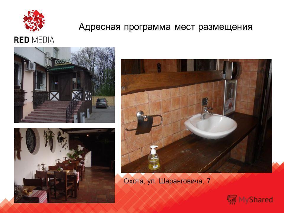 Охота, ул. Шаранговича, 7 Адресная программа мест размещения