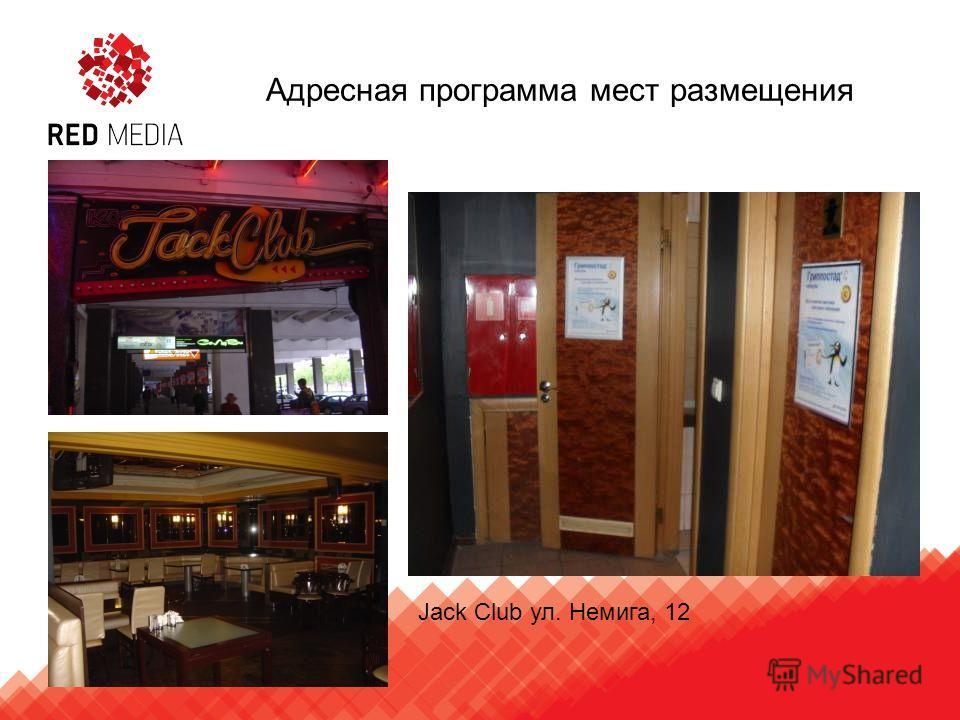 Jack Club ул. Немига, 12 Адресная программа мест размещения