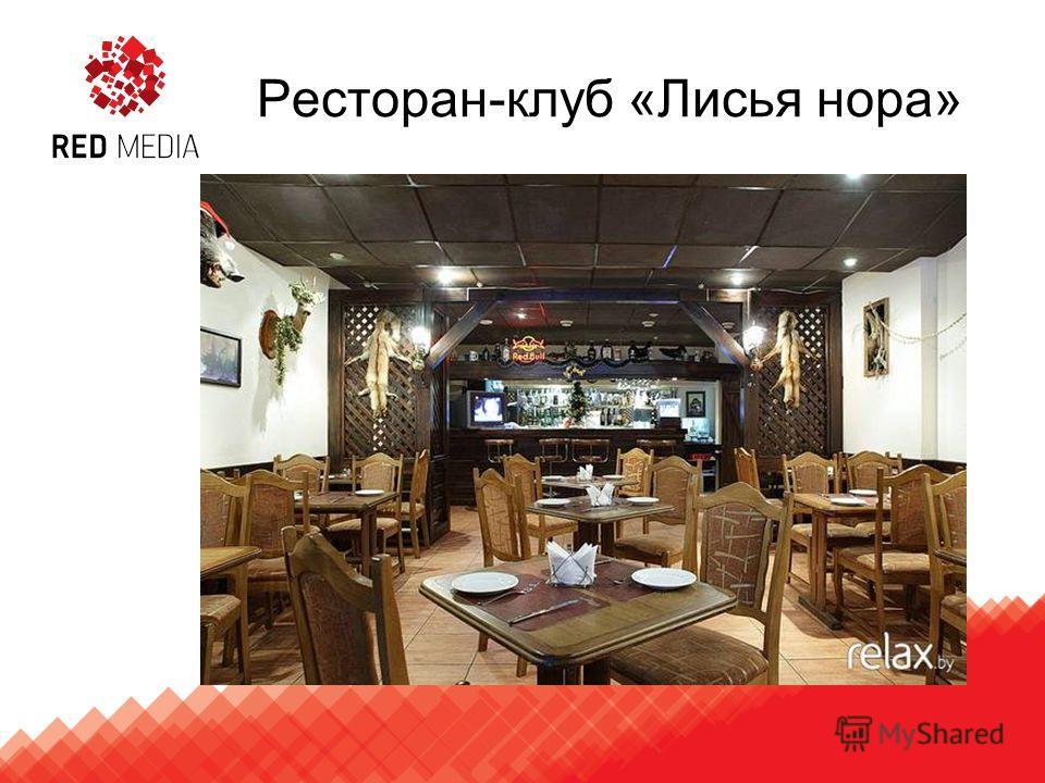 Ресторан-клуб «Лисья нора»