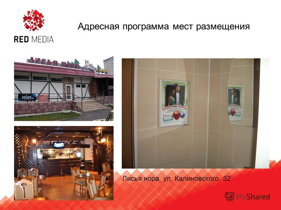 Лисья нора, ул. Калиновского, 32 Адресная программа мест размещения