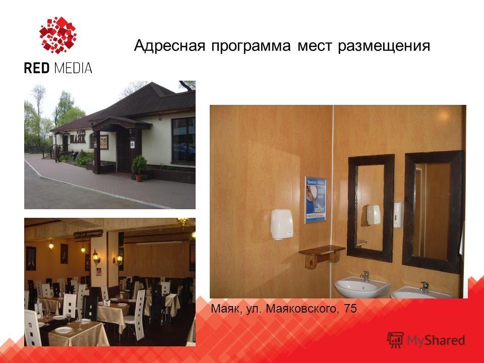 Маяк, ул. Маяковского, 75 Адресная программа мест размещения