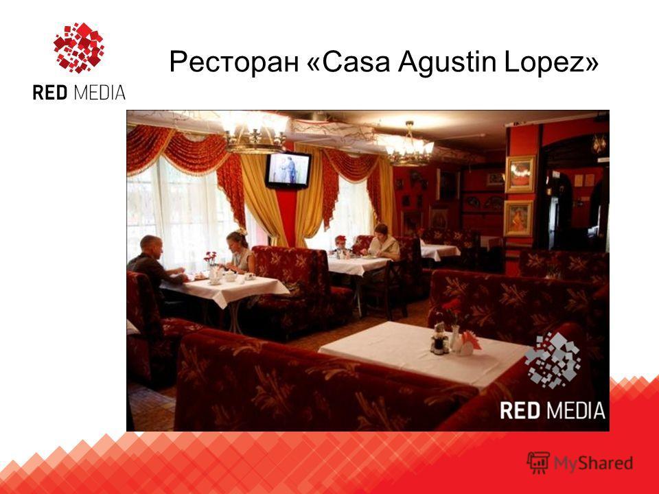 Ресторан «Casa Agustin Lopez»