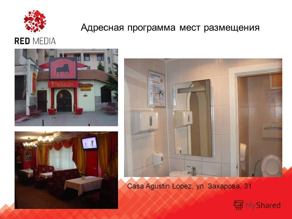Casa Agustin Lopez, ул. Захарова, 31 Адресная программа мест размещения