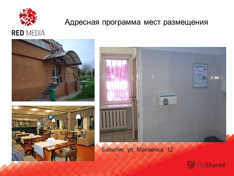Базилик, ул. Макаёнка, 12 Адресная программа мест размещения