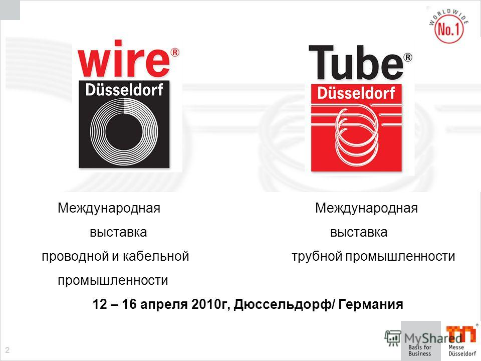 2 Международная выставка проводной и кабельной трубной промышленности промышленности 12 – 16 апреля 2010г, Дюссельдорф/ Германия
