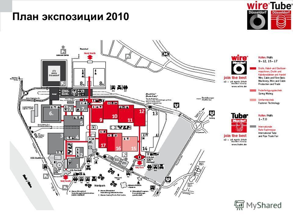 21 План экспозиции 2010