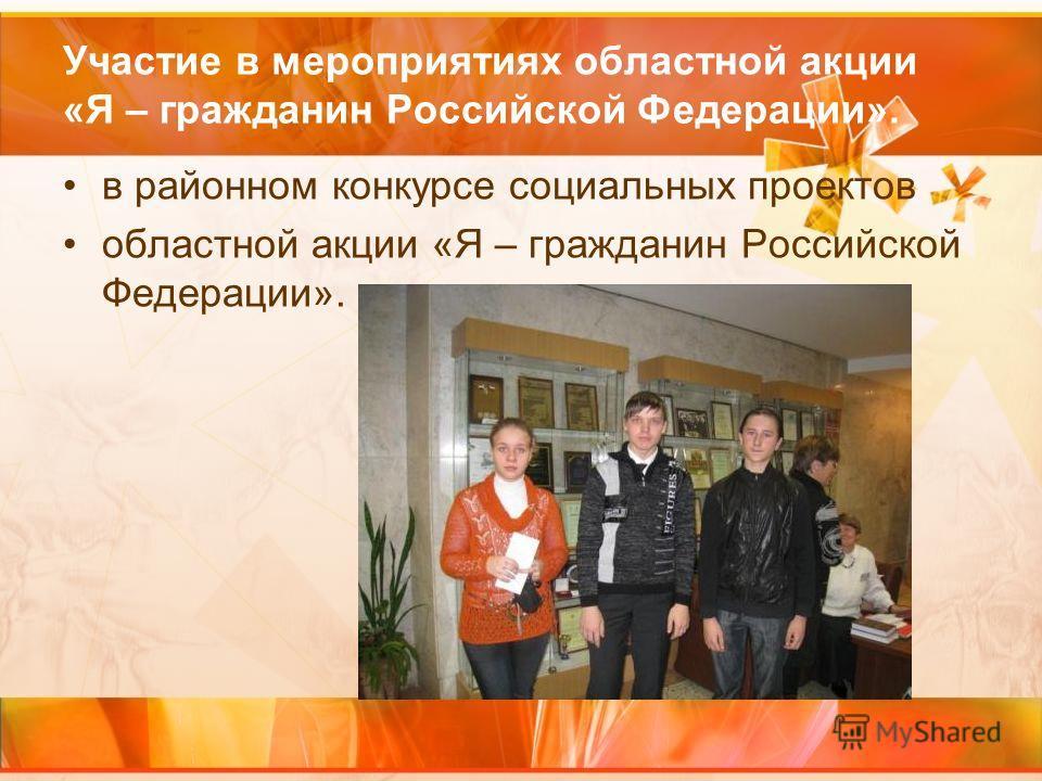Участие в мероприятиях областной акции «Я – гражданин Российской Федерации». в районном конкурсе социальных проектов областной акции «Я – гражданин Российской Федерации».