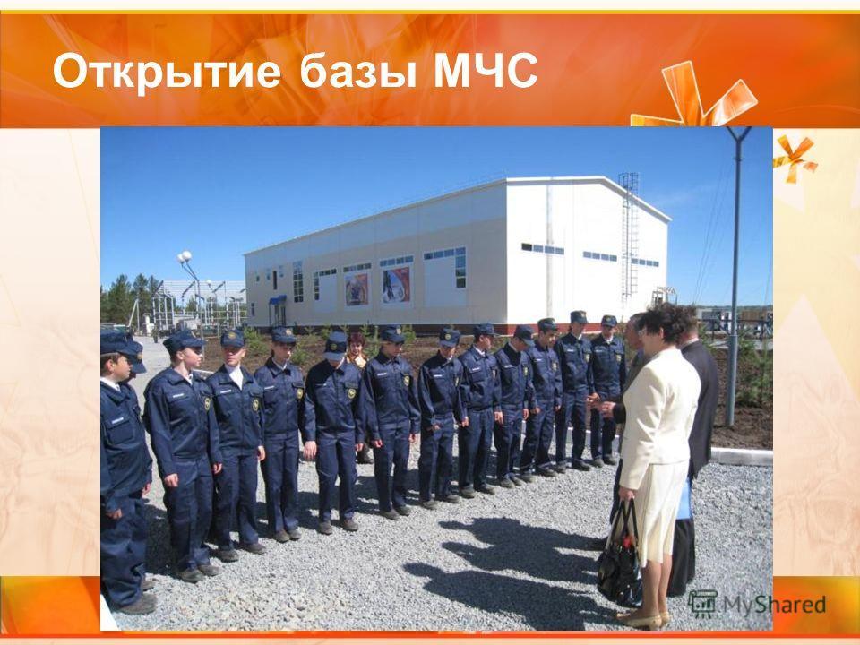 Открытие базы МЧС