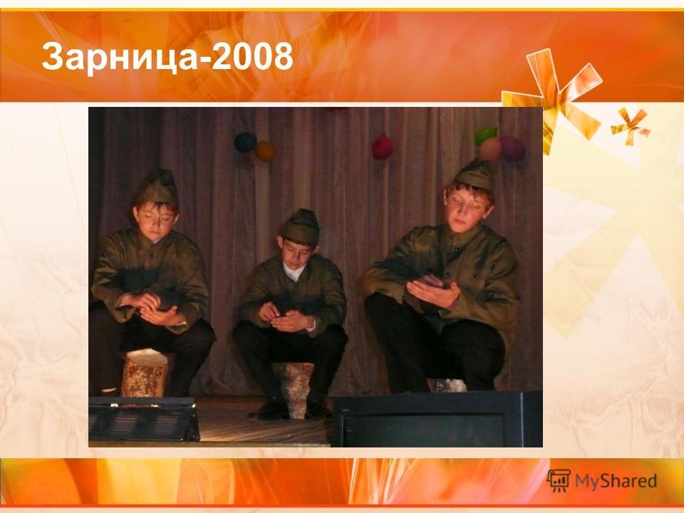 Зарница-2008