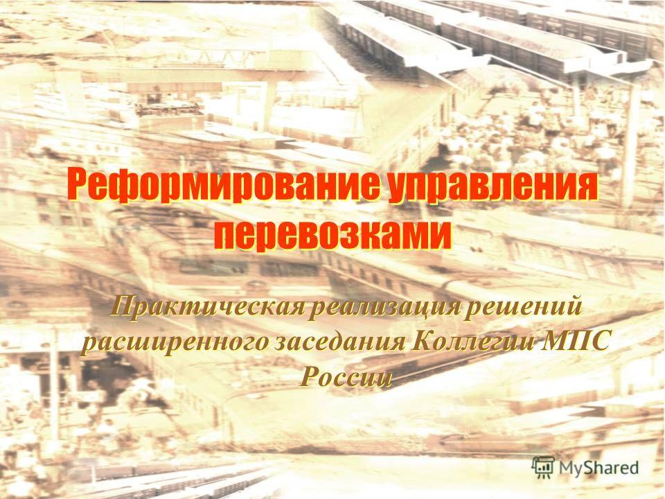 Реформирование управления перевозками Практическая реализация решений расширенного заседания Коллегии МПС России