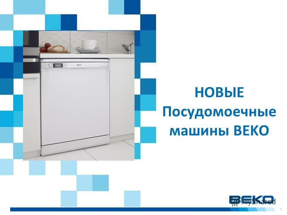 1 НОВЫЕ Посудомоечные машины BEKO