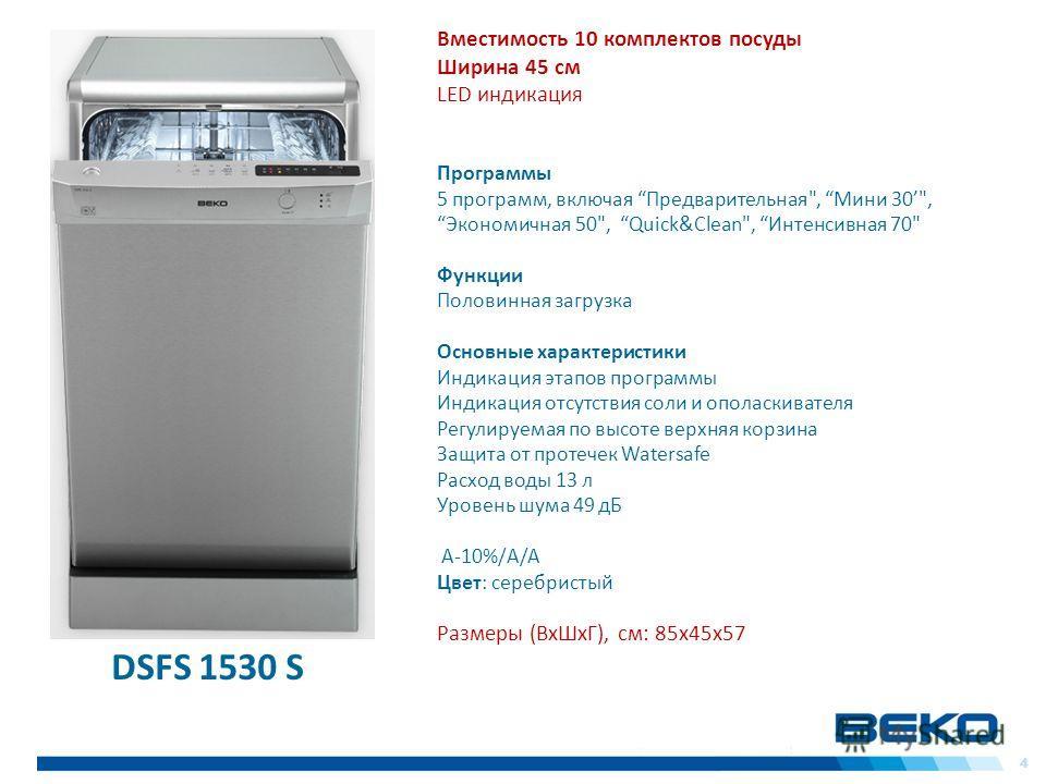 4 Вместимость 10 комплектов посуды Ширина 45 см LED индикация Программы 5 программ, включая Предварительная