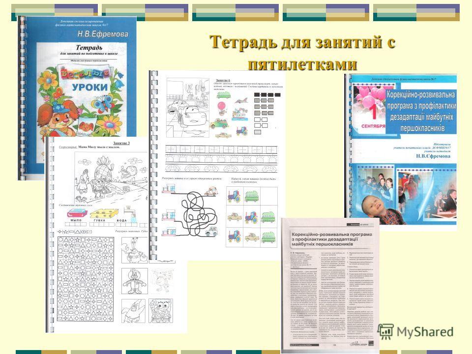 Тетрадь для занятий с пятилетками