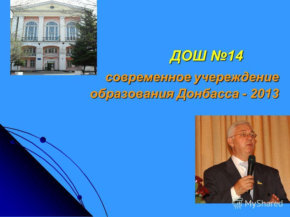 современное учереждение образования Донбасса - 2013 современное учереждение образования Донбасса - 2013 ДОШ 14