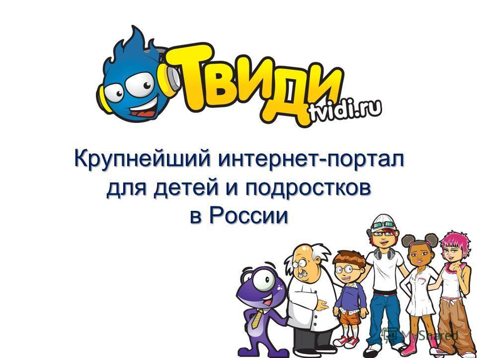 Крупнейший интернет-портал для детей и подростков в России