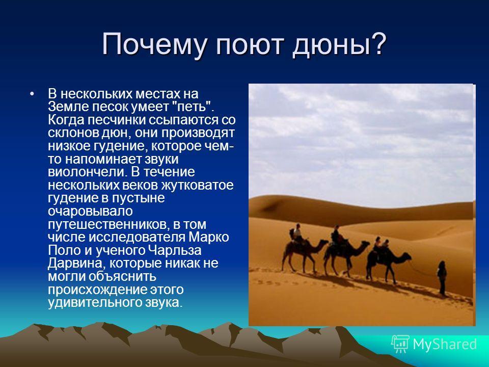 Почему поют дюны? В нескольких местах на Земле песок умеет