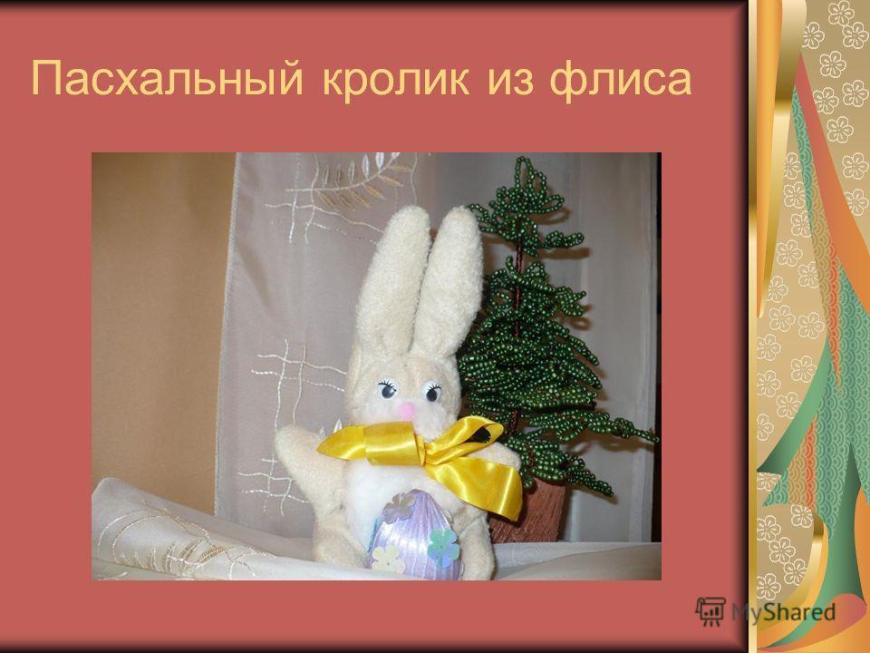 Пасхальный кролик из флиса