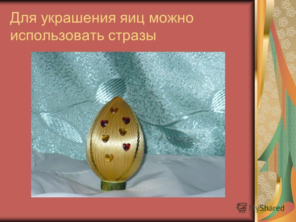 Для украшения яиц можно использовать стразы