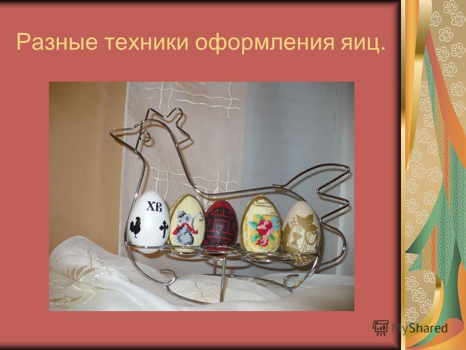 Разные техники оформления яиц.