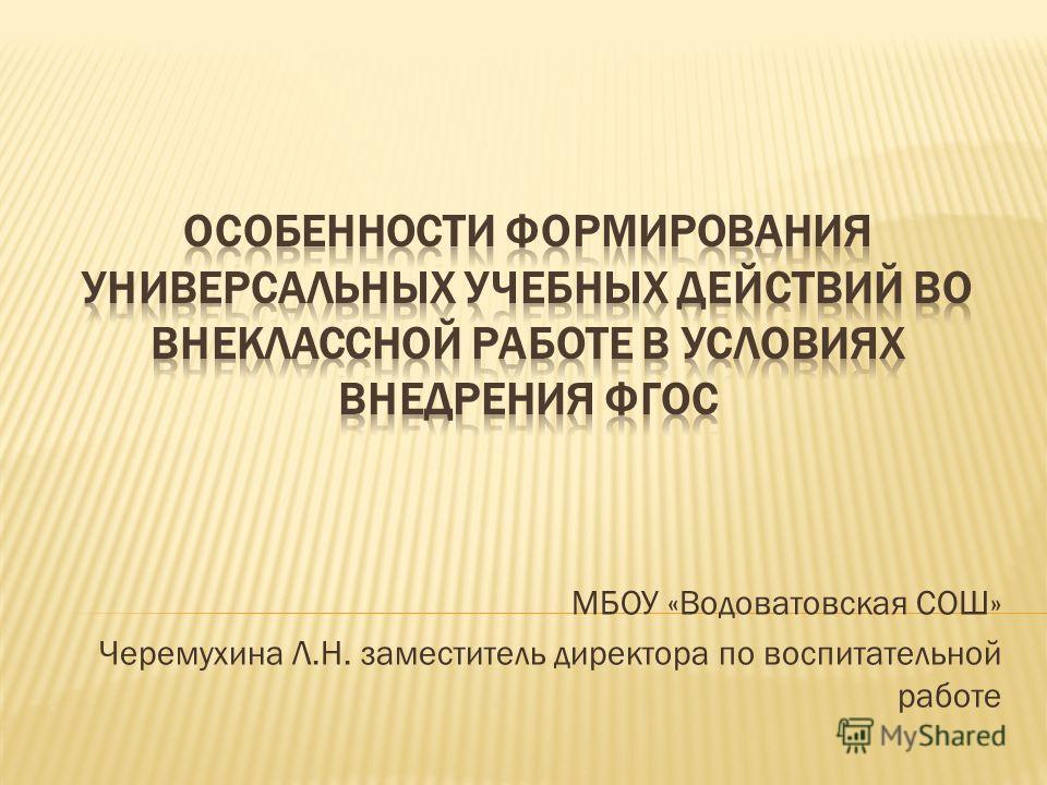 МБОУ «Водоватовская СОШ» Черемухина Л.Н. заместитель директора по воспитательной работе