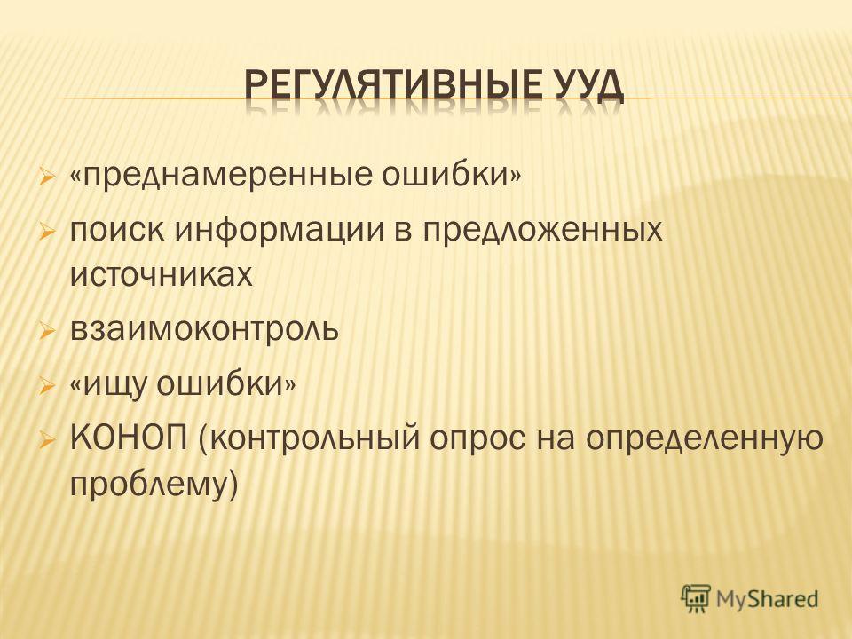 «преднамеренные ошибки» поиск информации в предложенных источниках взаимоконтроль «ищу ошибки» КОНОП (контрольный опрос на определенную проблему)