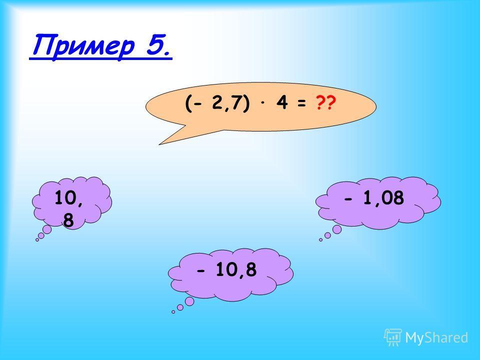 Пример 5. (- 2,7) · 4 = ?? 10, 8 - 10,8 - 1,08