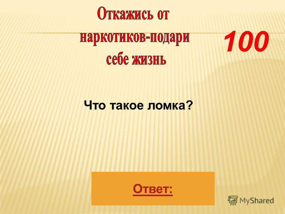 Ответ: 100 Что такое ломка?