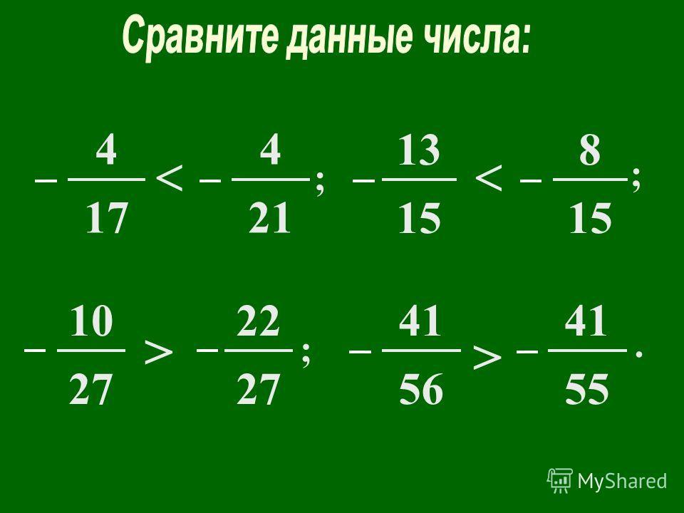 > 4 17 4 21 ; 10 27 22 27 ; 13 1515 8 1515 ; 41 56 41 55. >