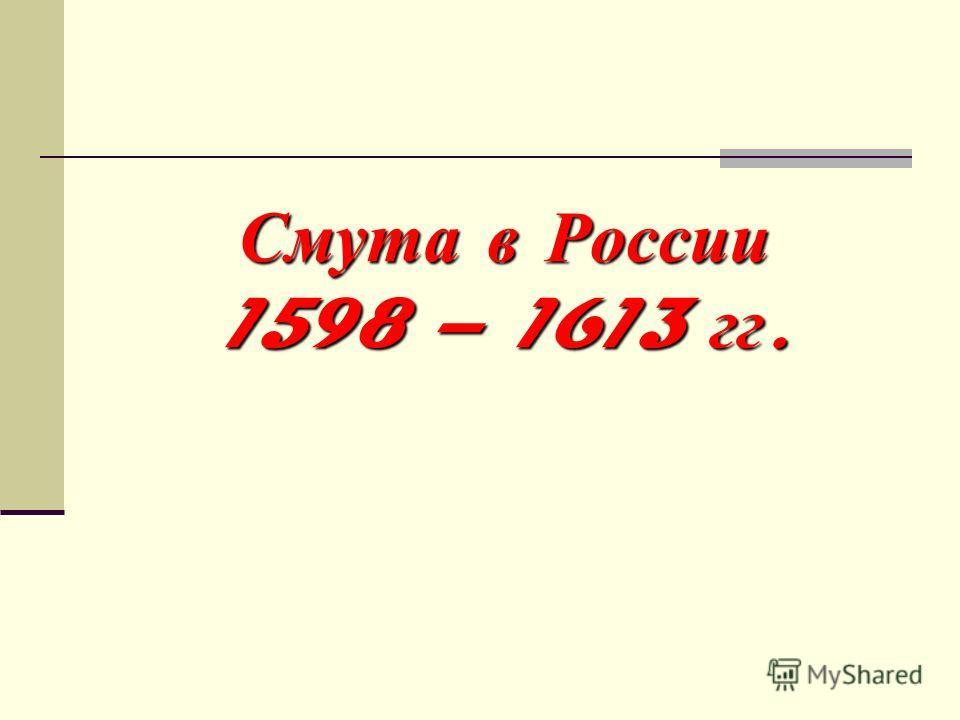 Смута в России 1598 – 1613 гг.