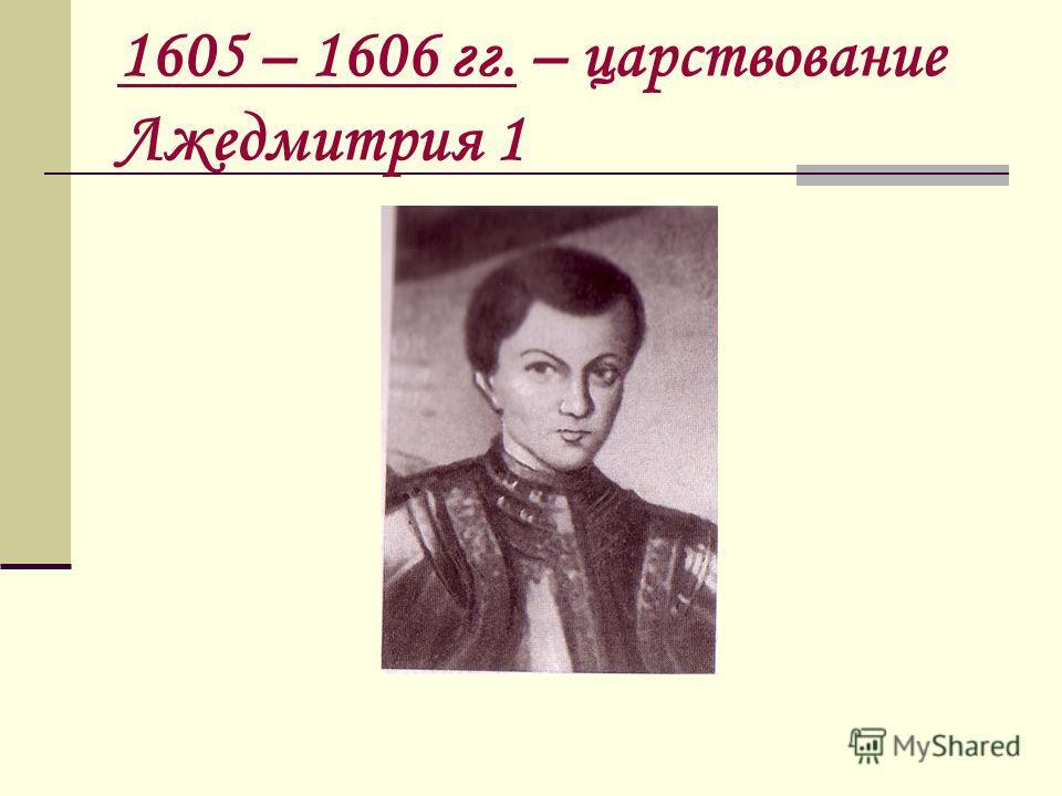 1605 – 1606 гг. – царствование Лжедмитрия 1