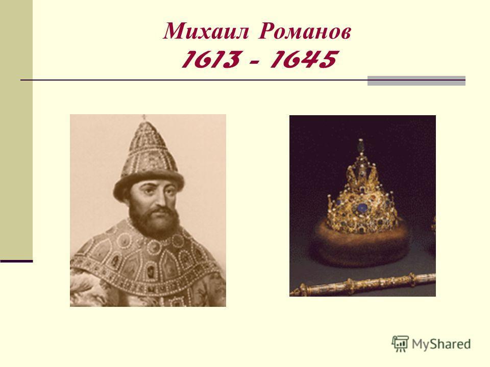 Михаил Романов 1613 - 1645