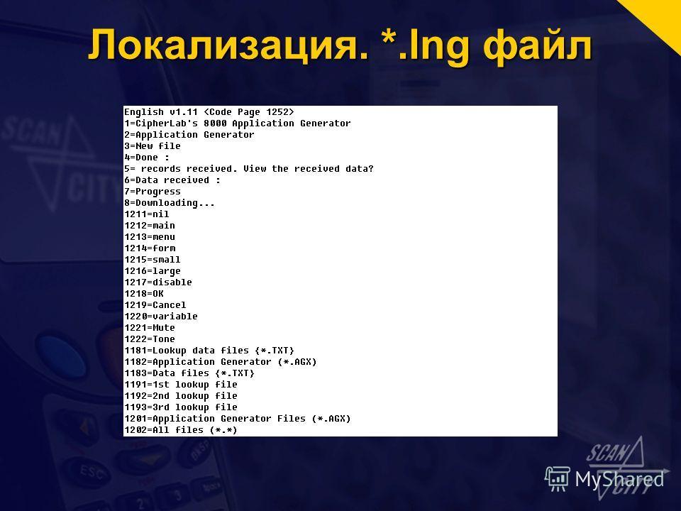 Локализация. *.lng файл