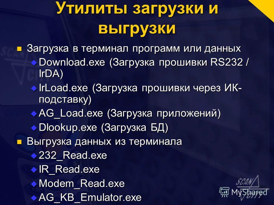 Утилиты загрузки и выгрузки Загрузка в терминал программ или данных Загрузка в терминал программ или данных Download.exe (Загрузка прошивки RS232 / IrDA) Download.exe (Загрузка прошивки RS232 / IrDA) IrLoad.exe (Загрузка прошивки через ИК- подставку)