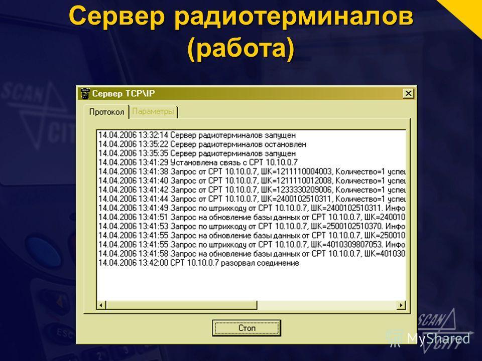Сервер радиотерминалов (работа)