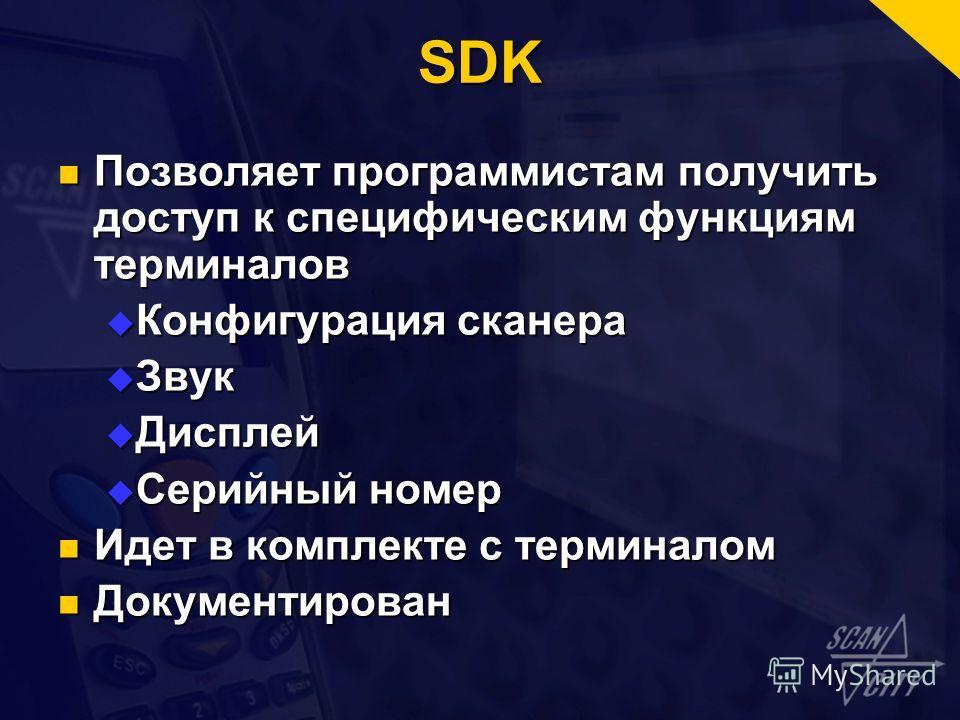 SDK Позволяет программистам получить доступ к специфическим функциям терминалов Позволяет программистам получить доступ к специфическим функциям терминалов Конфигурация сканера Конфигурация сканера Звук Звук Дисплей Дисплей Серийный номер Серийный но