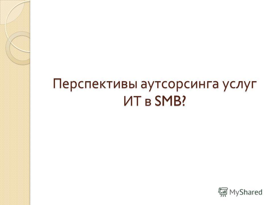 Перспективы аутсорсинга услуг ИТ в SMB?