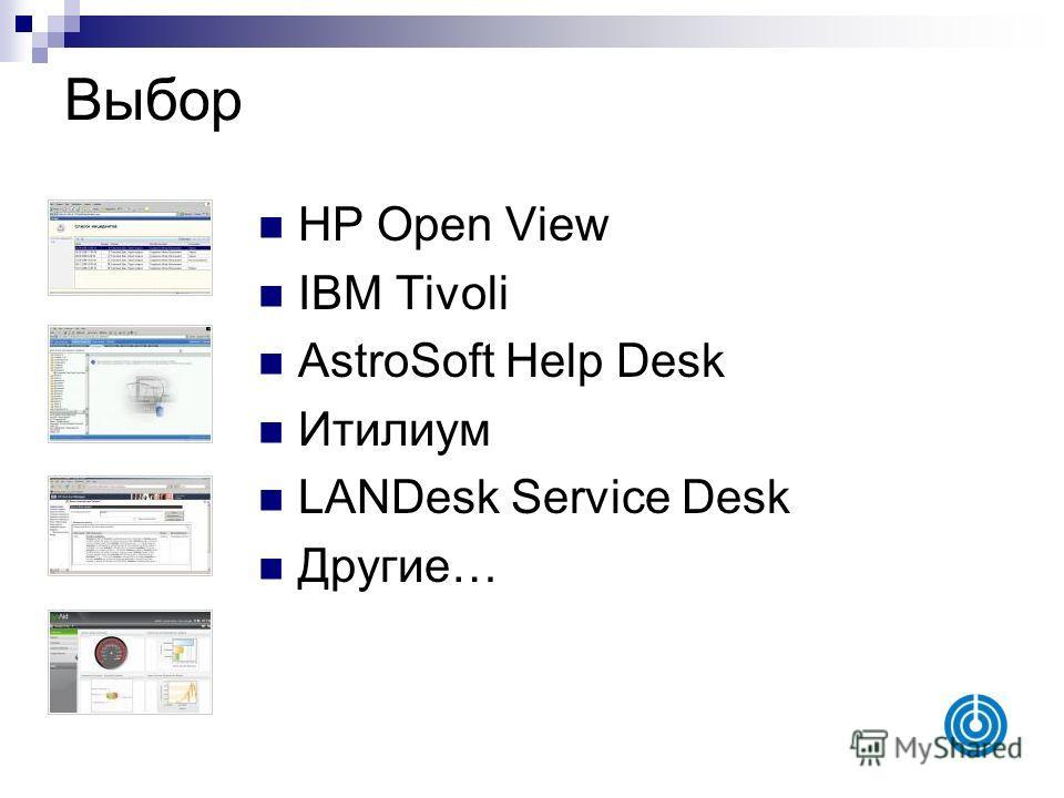 Выбор HP Open View IBM Tivoli AstroSoft Help Desk Итилиум LANDesk Service Desk Другие…