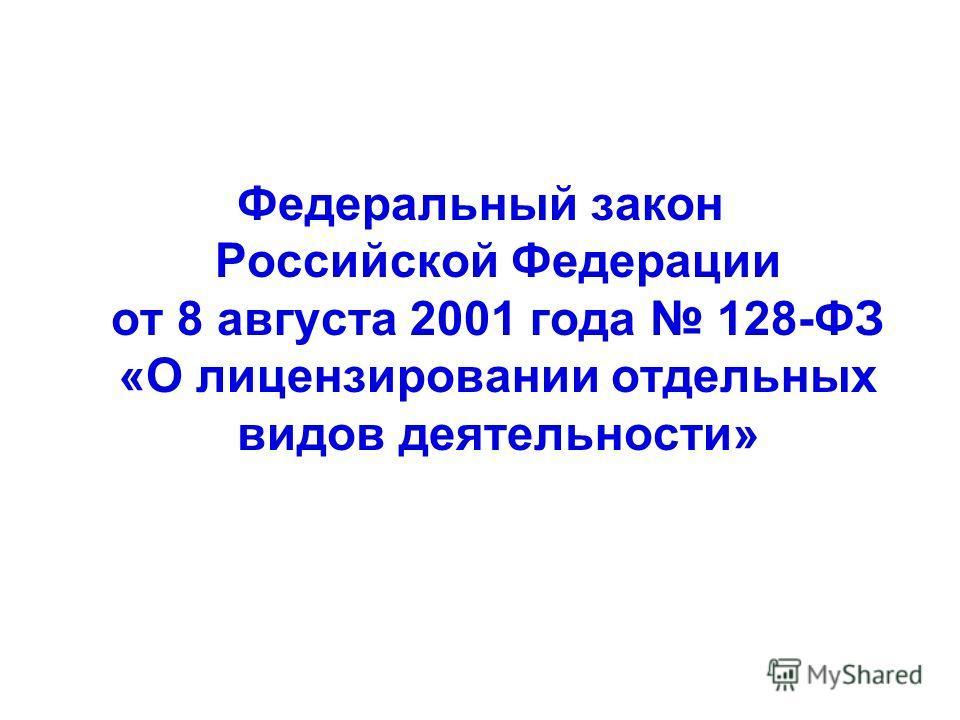 Федеральный закон Российской Федерации от 8 августа 2001 года 128-ФЗ «О лицензировании отдельных видов деятельности»