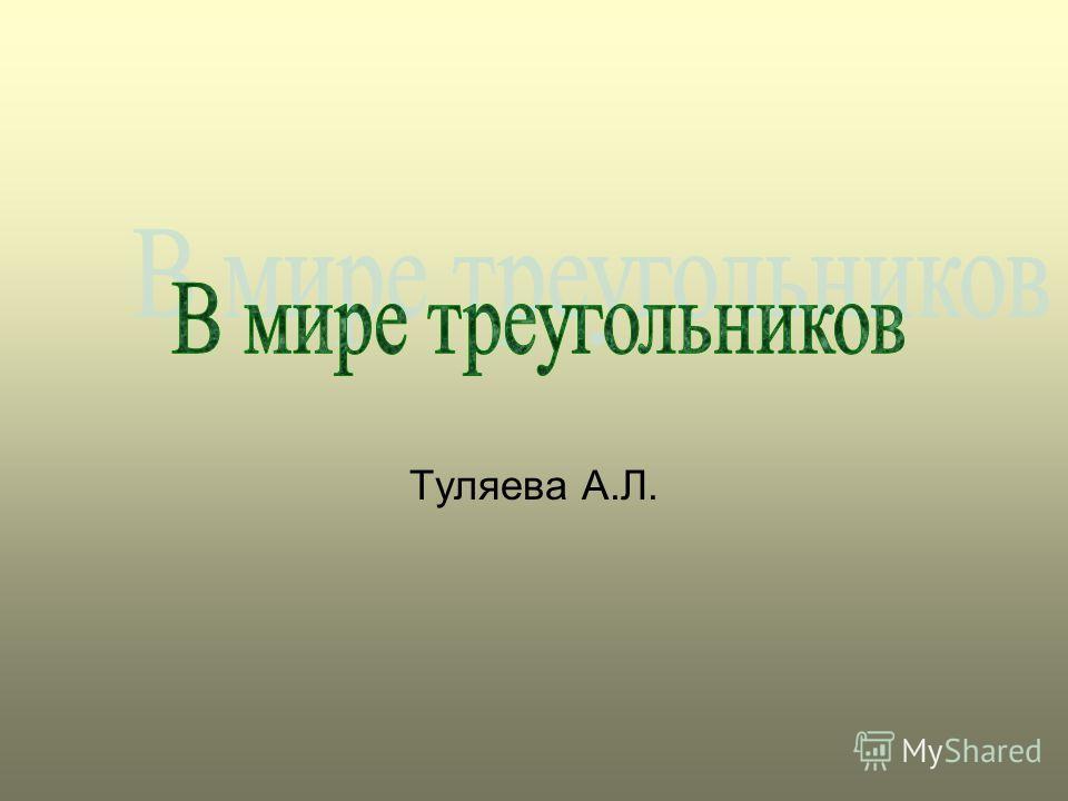 Туляева А.Л.