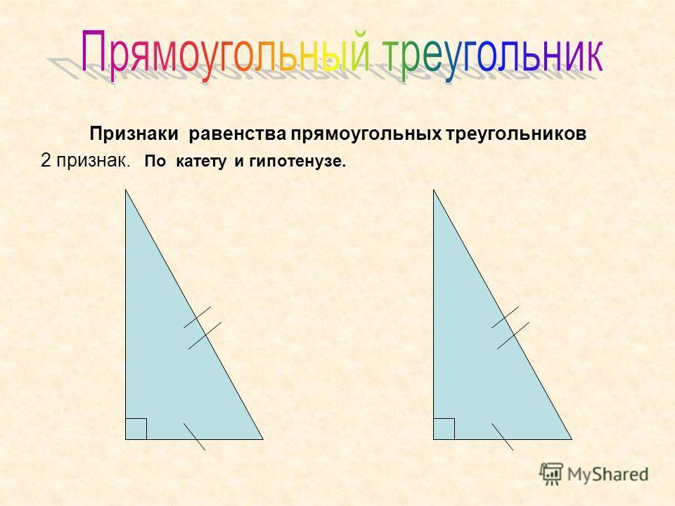 Признаки равенства прямоугольных треугольников 2 признак. По катету и гипотенузе.
