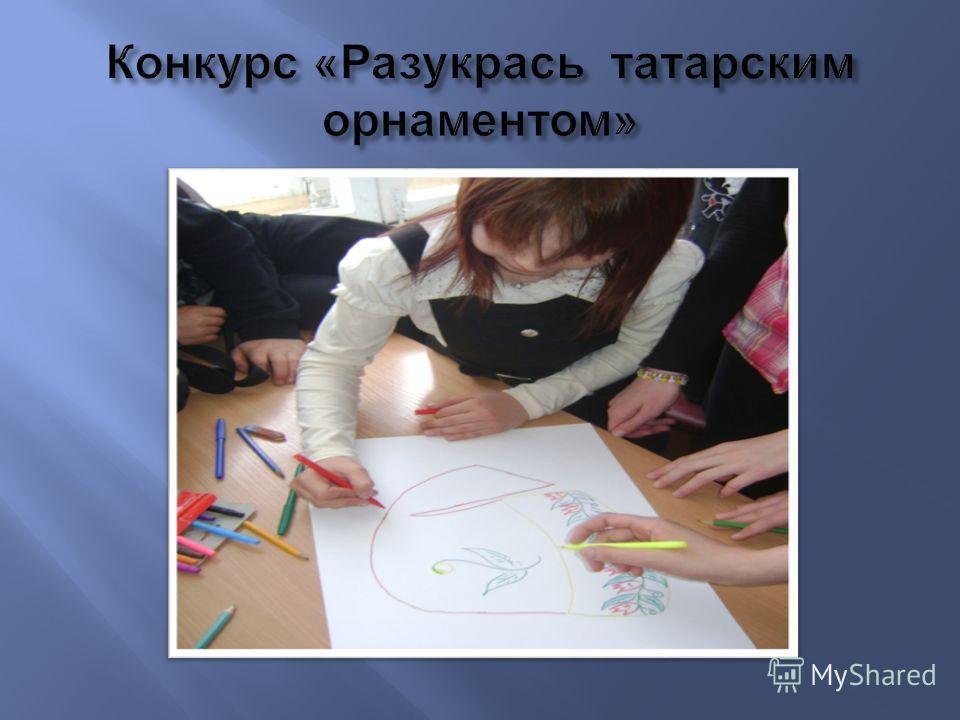 Конкурс « Разукрась татарским орнаментом »