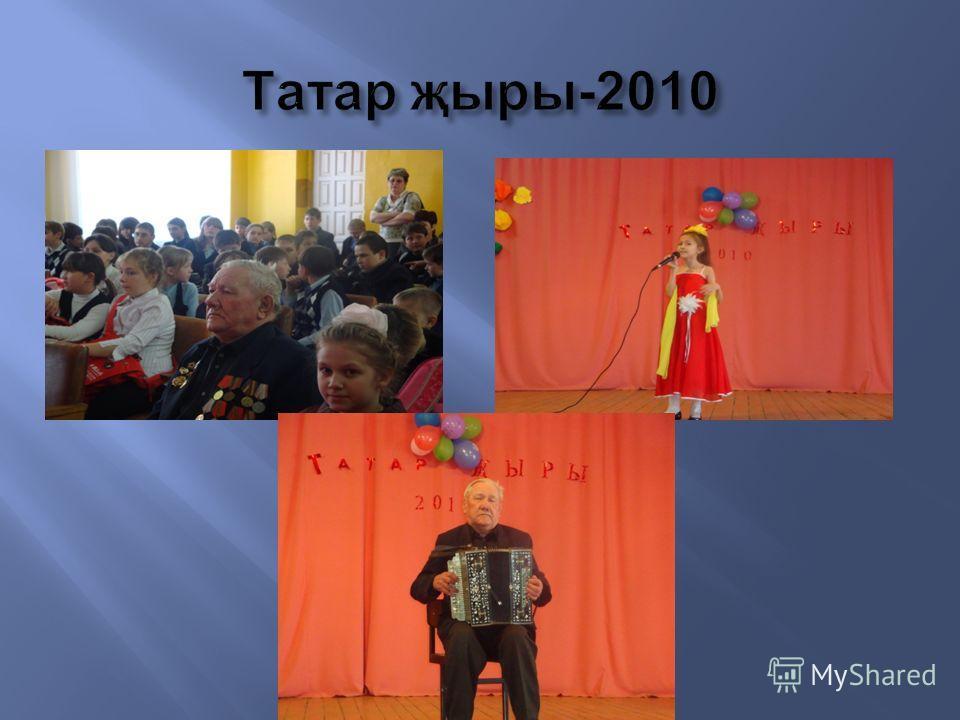 Татар җыры -2010