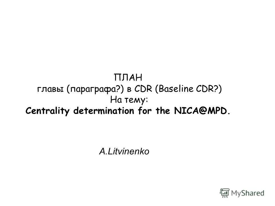 ПЛАН главы (параграфа?) в CDR (Baseline CDR?) На тему: Centrality determination for the NICA@MPD. A.Litvinenko