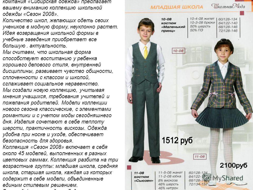 Уважаемые партнеры, дорогие учителя! компания «Сибирская одежда» предлагает вашему вниманию коллекцию школьной одежды «Сезон 2008». Количество школ, желающих одеть своих учеников в модную форму, неуклонно растет. Идея возвращения школьной формы в уче