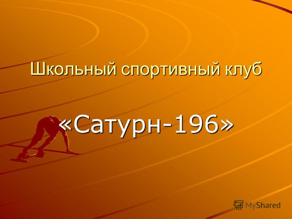 Школьный спортивный клуб «Сатурн-196»
