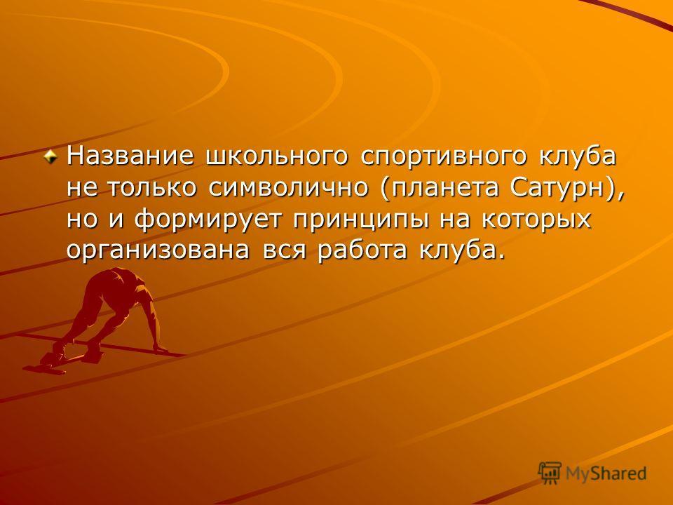 Название школьного спортивного клуба не только символично (планета Сатурн), но и формирует принципы на которых организована вся работа клуба.