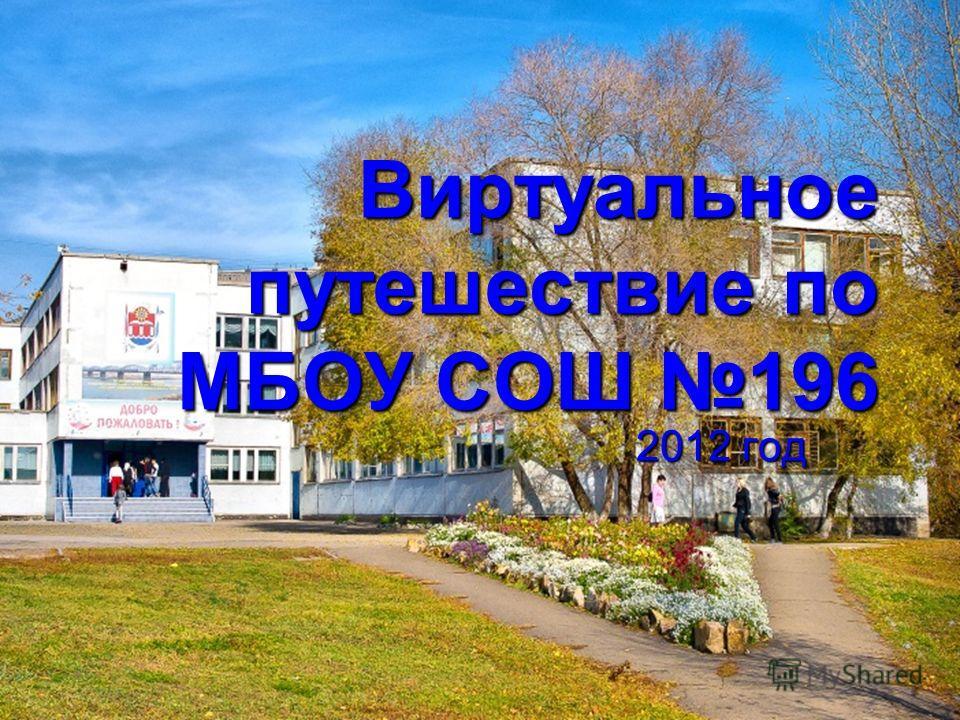 Виртуальное путешествие по МБОУ СОШ 196 2012 год